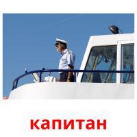 капитан picture flashcards