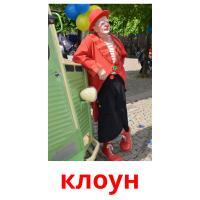 клоун picture flashcards