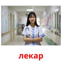 лекар picture flashcards