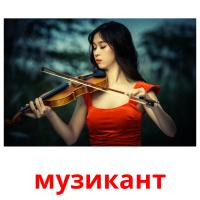 музикант picture flashcards