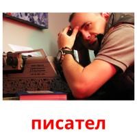 писател picture flashcards