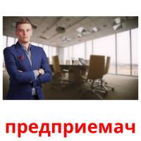 предприемач picture flashcards