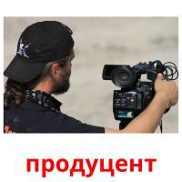 продуцент picture flashcards