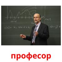 професор picture flashcards
