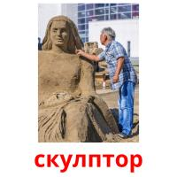 скулптор picture flashcards