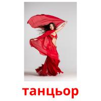 танцьор picture flashcards