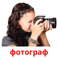 фотограф picture flashcards