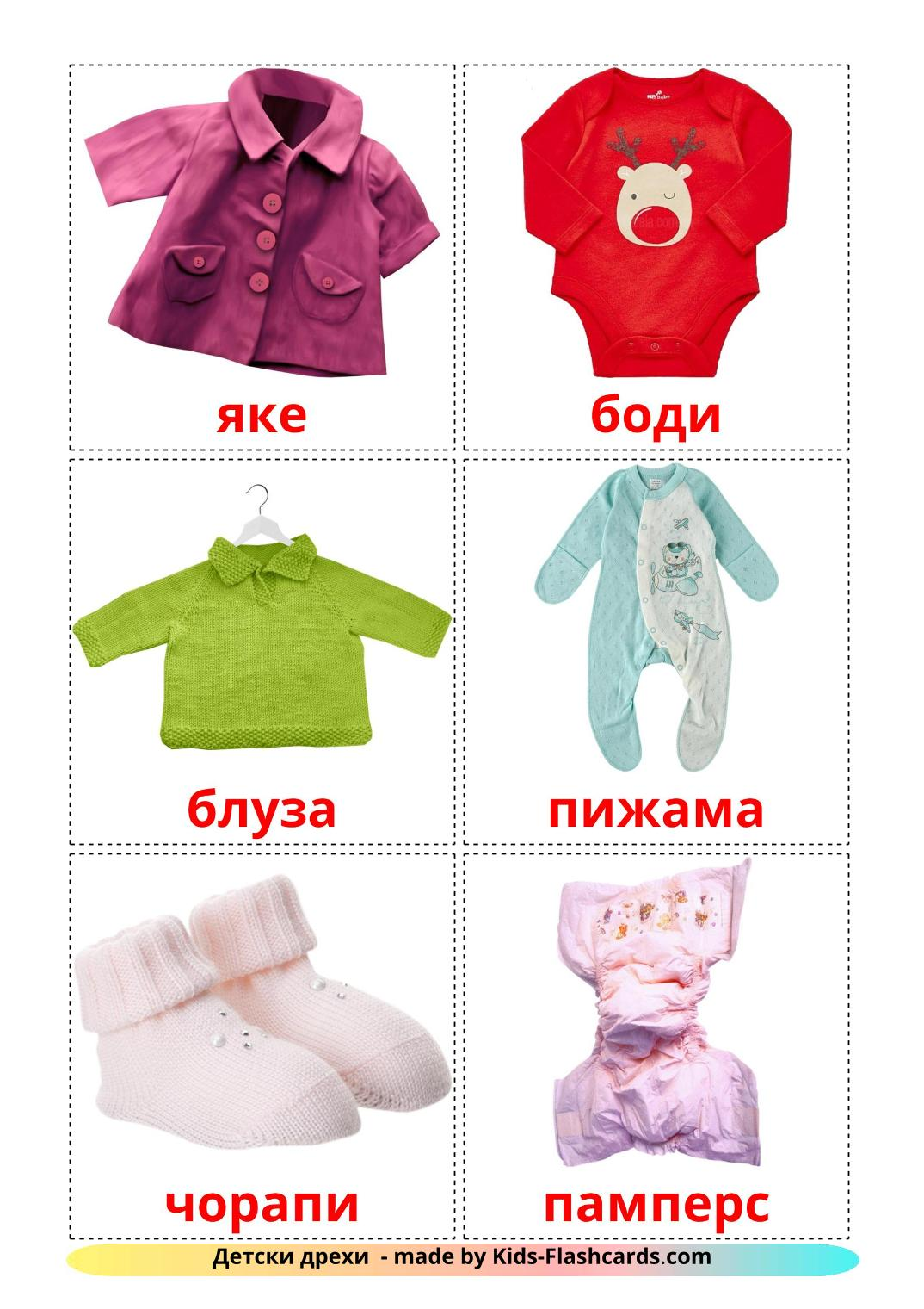 Baby clothes - 12 Free Printable bulgarian Flashcards