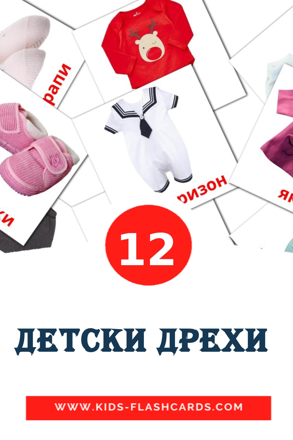 12 Детски дрехи  Picture Cards for Kindergarden in bulgarian