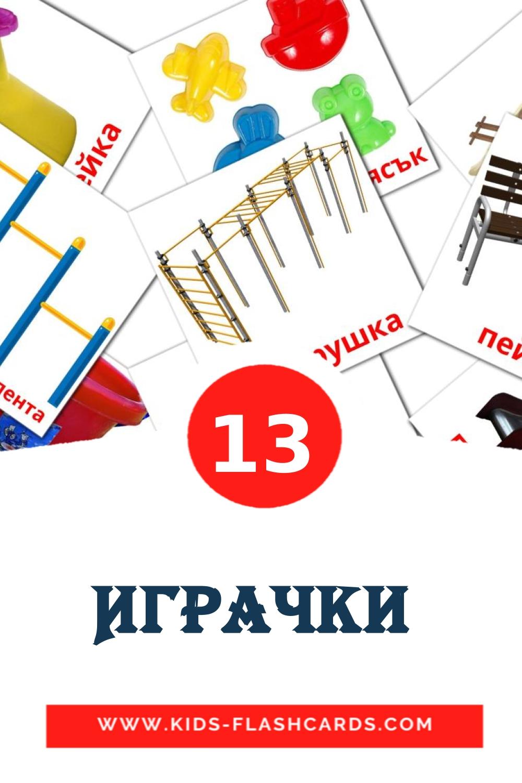 Играчки  на болгарском для Детского Сада (13 карточек)