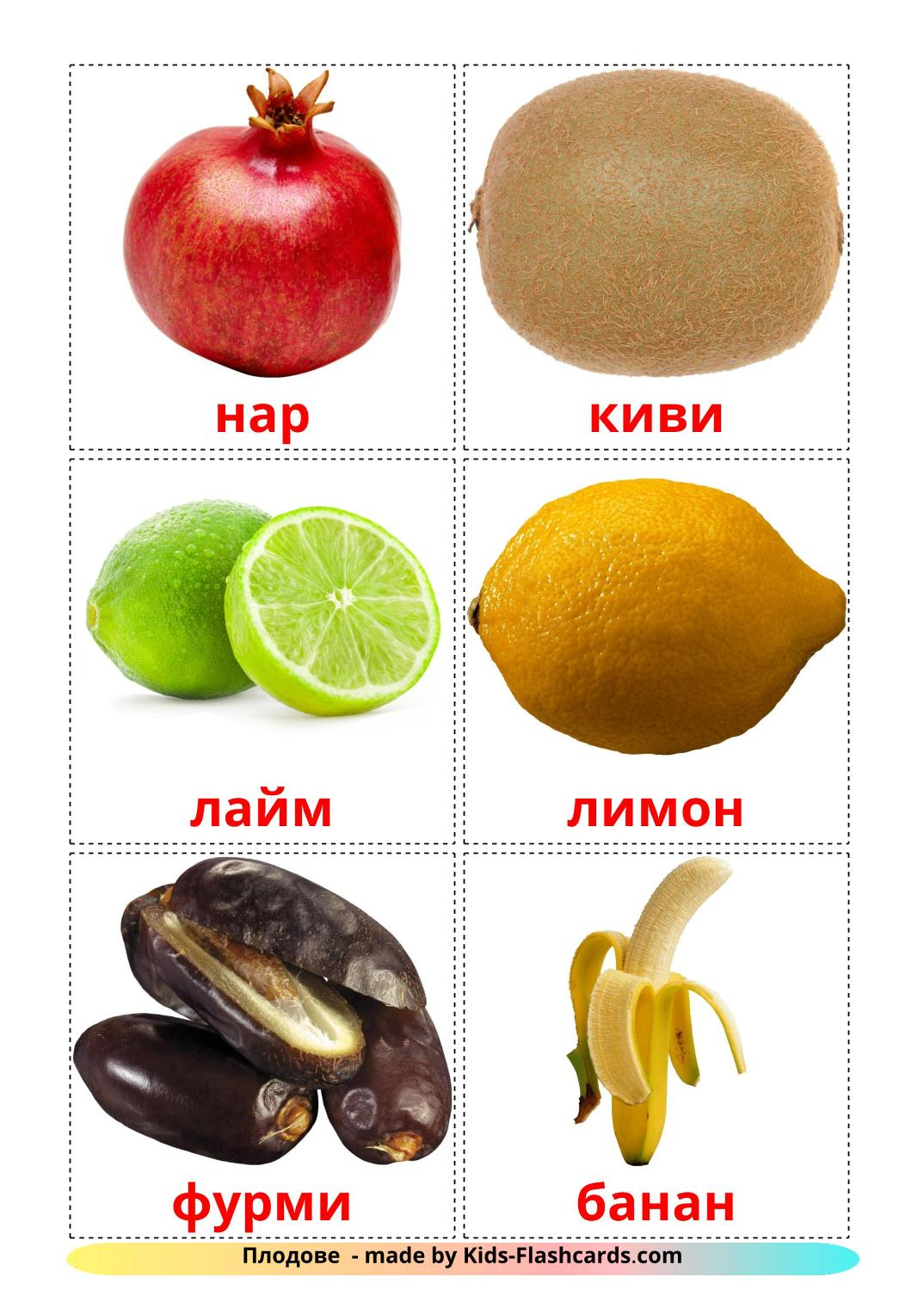 Fruits - 20 Free Printable bulgarian Flashcards