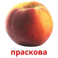 праскова picture flashcards