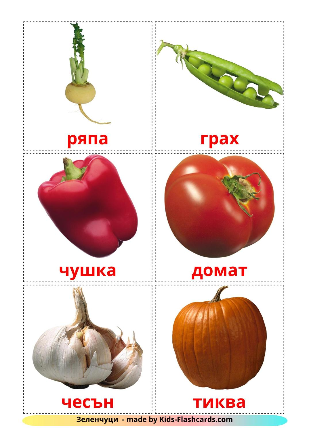 Vegetables - 29 Free Printable bulgarian Flashcards