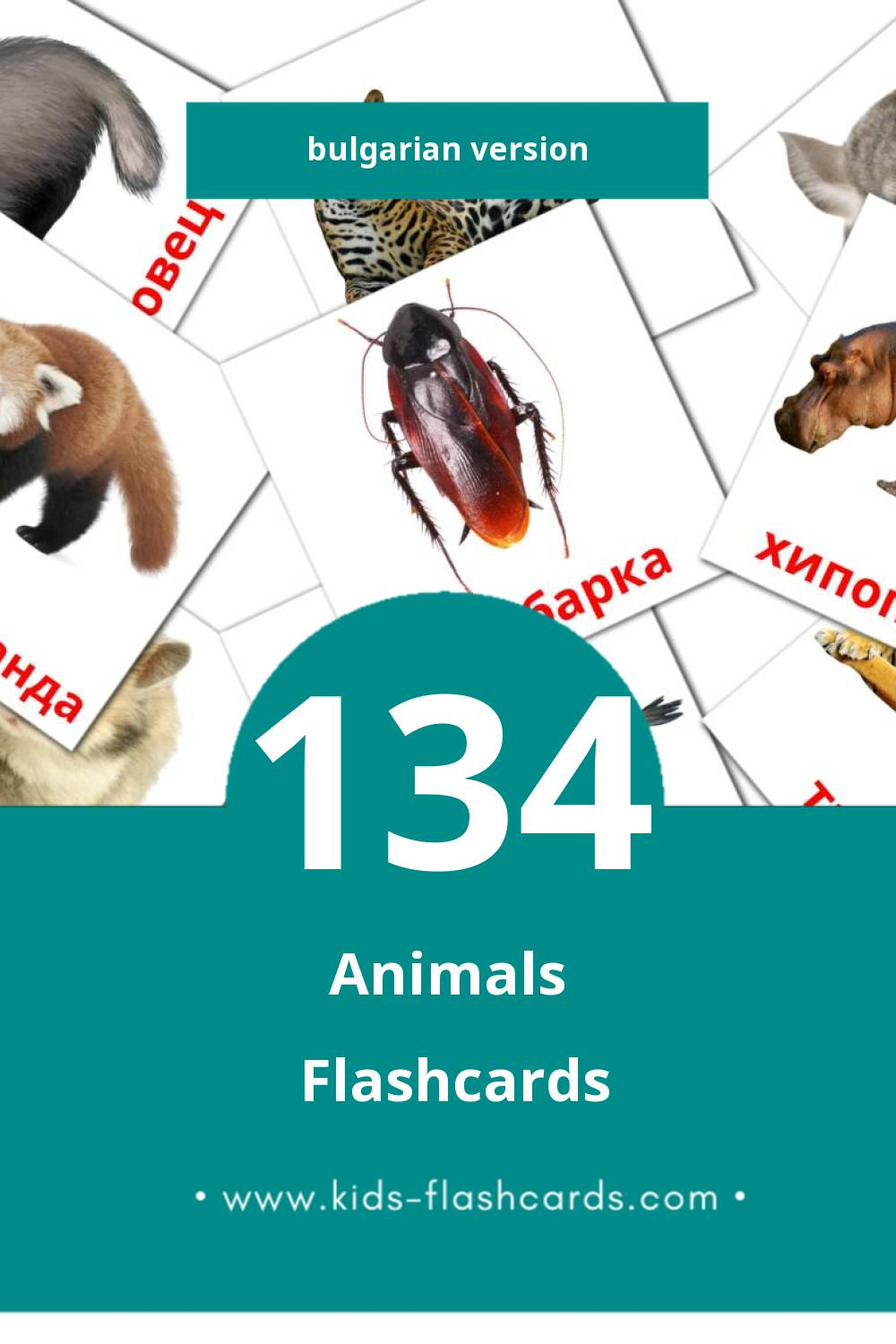 Visual Животни Flashcards for Toddlers (128 cards in Bulgarian)
