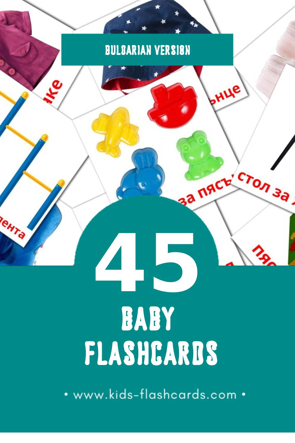 Visual Бебе Flashcards for Toddlers (45 cards in Bulgarian)