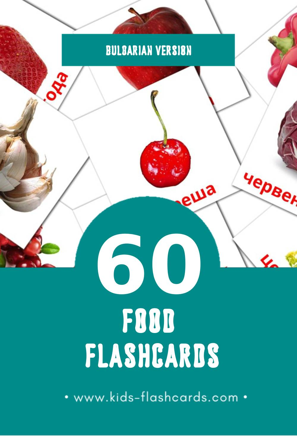 Visual Храна Flashcards for Toddlers (60 cards in Bulgarian)