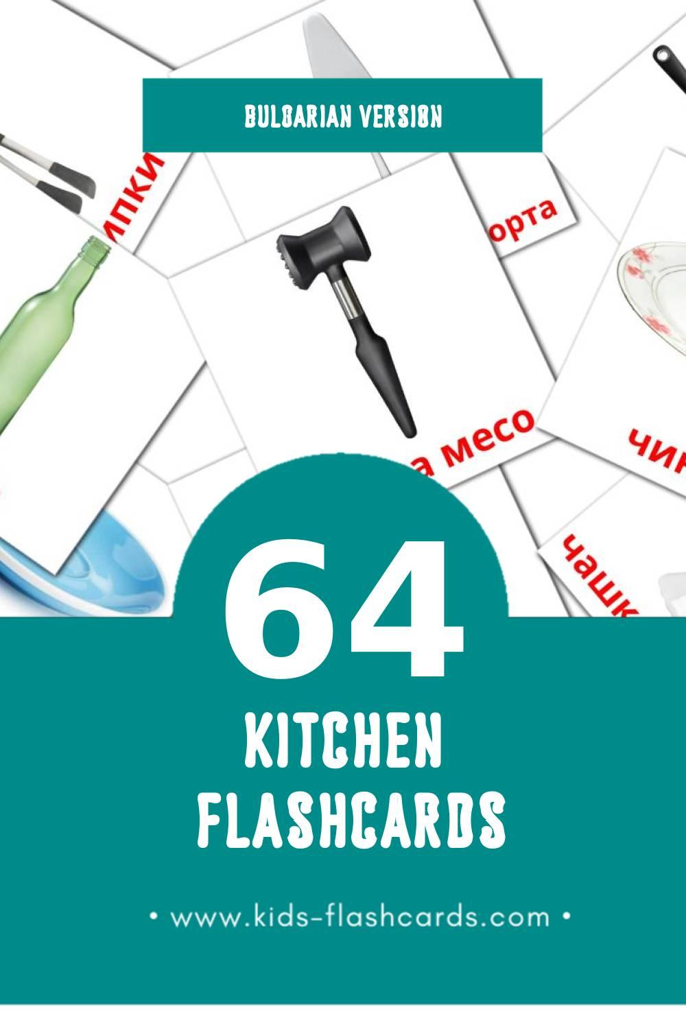 Visual Кухня Flashcards for Toddlers (64 cards in Bulgarian)