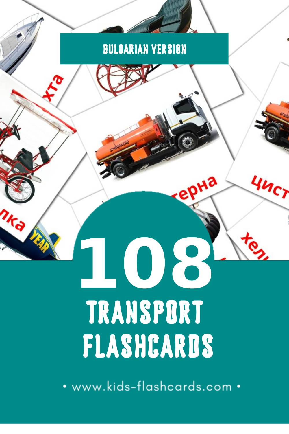 Visual Транспорт Flashcards for Toddlers (108 cards in Bulgarian)