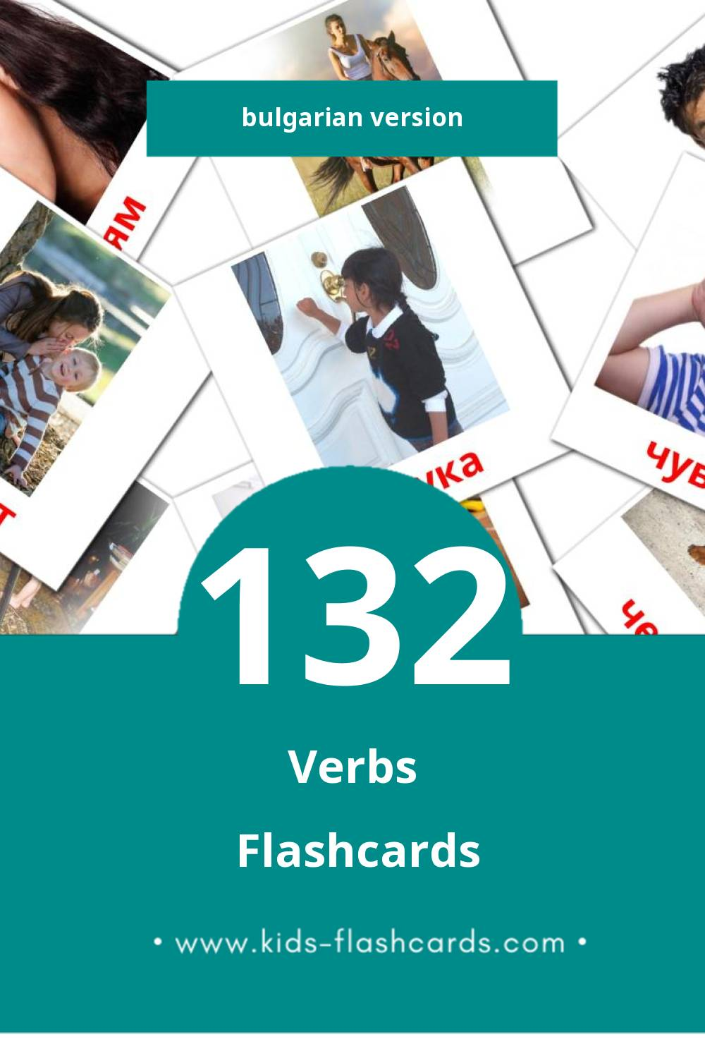 Visual Глаголи Flashcards for Toddlers (77 cards in Bulgarian)