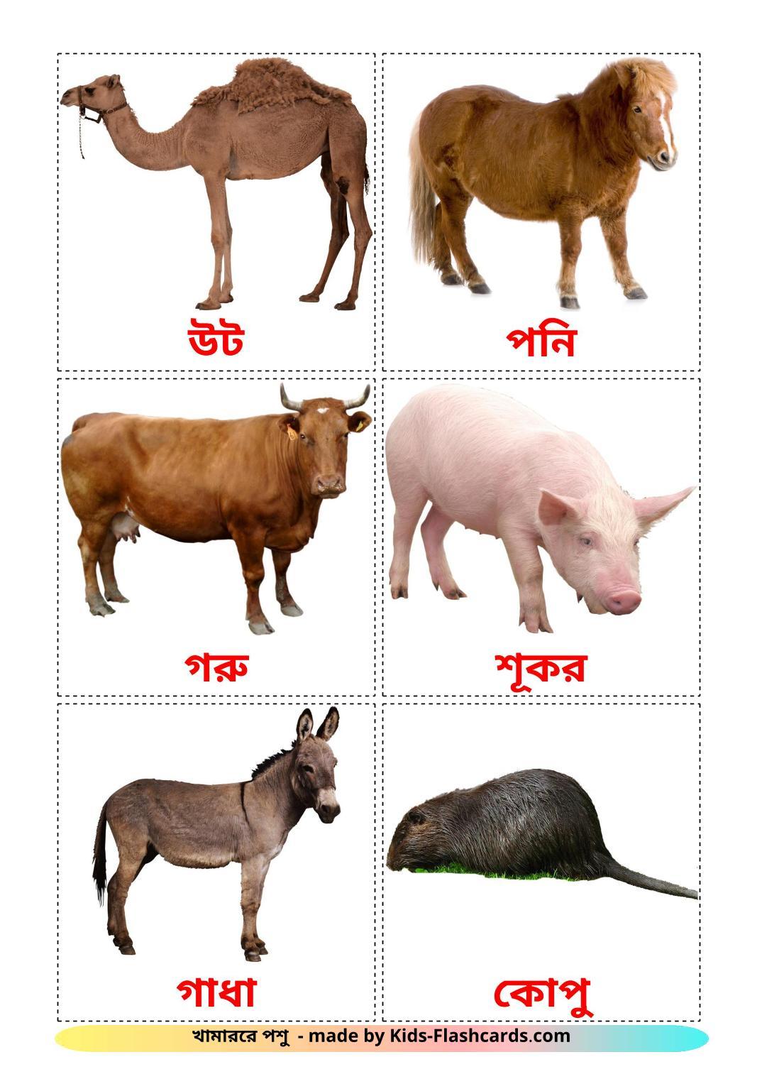 Farm animals - 15 Free Printable bengali Flashcards
