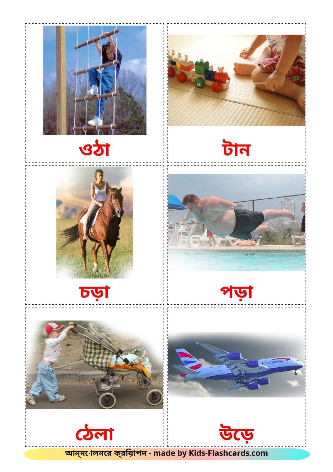 Movement verbs - 22 Free Printable bengali Flashcards
