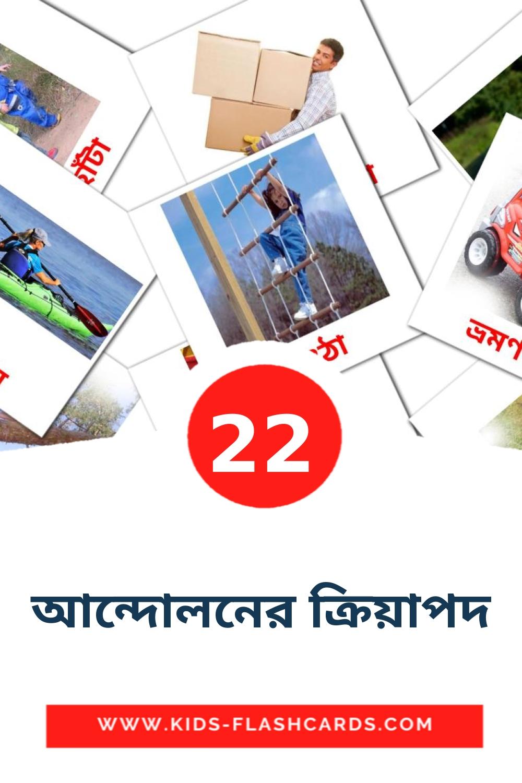 22 আন্দোলনের ক্রিয়াপদ Picture Cards for Kindergarden in bengali