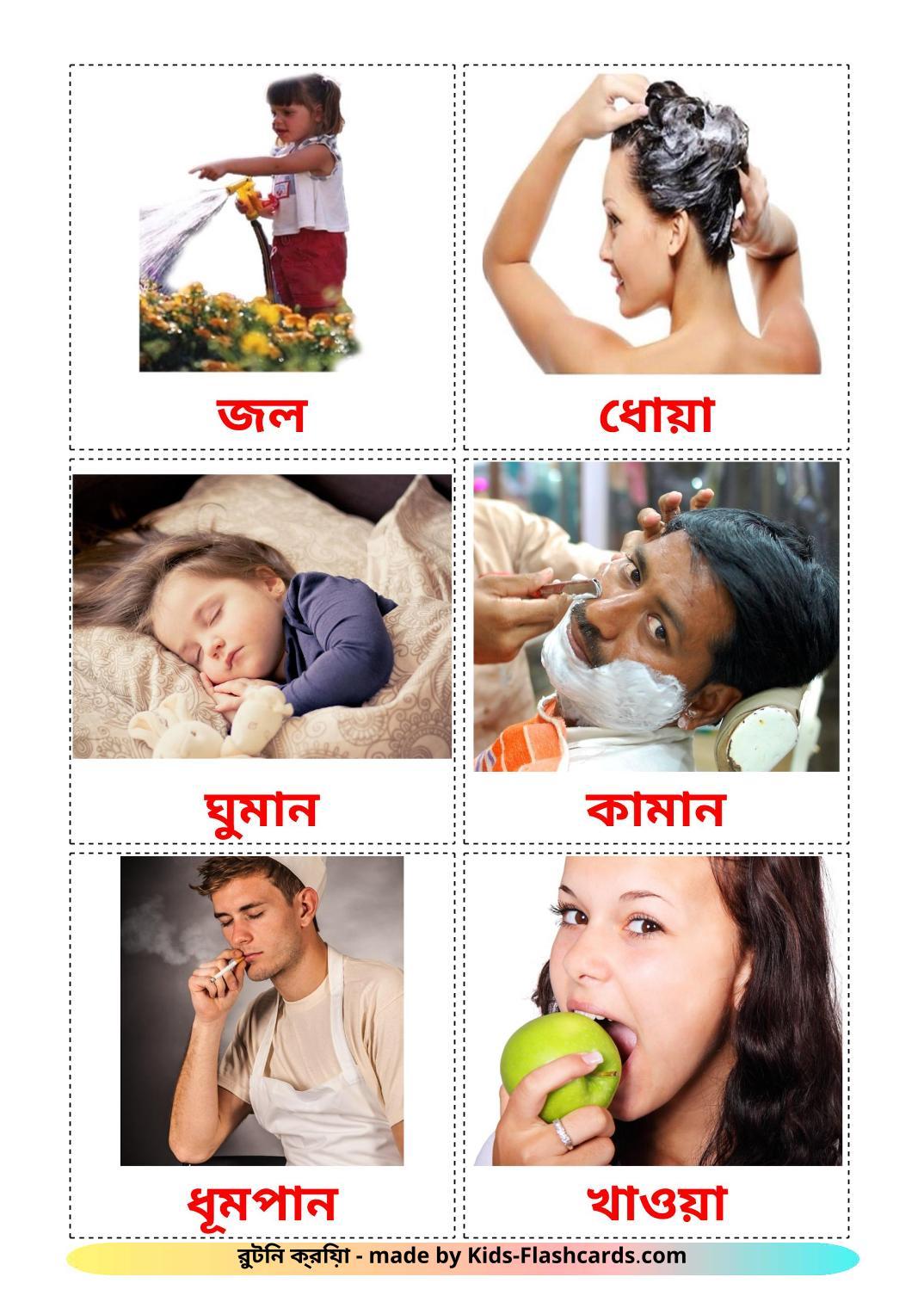 Routine verbs - 33 Free Printable bengali Flashcards