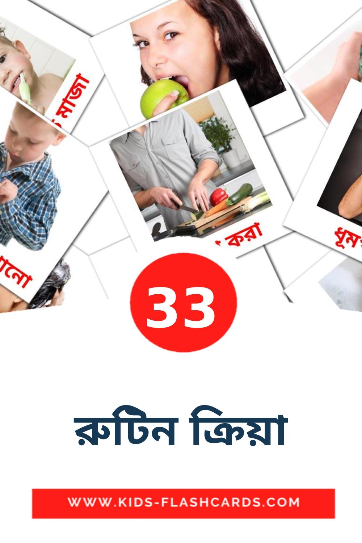 33 রুটিন ক্রিয়া Picture Cards for Kindergarden in bengali