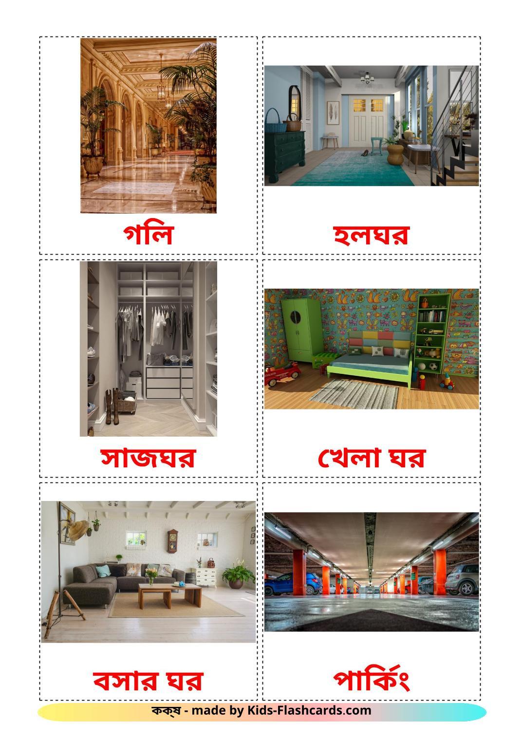 Rooms - 17 Free Printable bengali Flashcards
