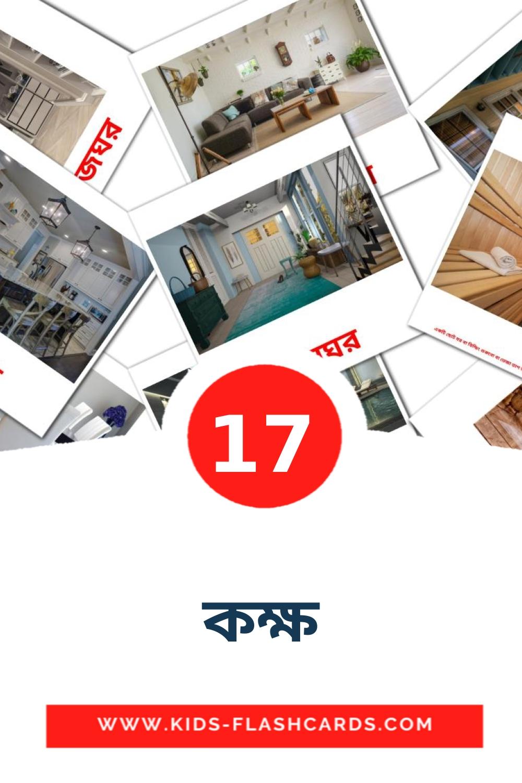 17 কক্ষ Picture Cards for Kindergarden in bengali
