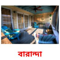 বারান্দা picture flashcards