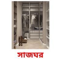 সাজঘর picture flashcards