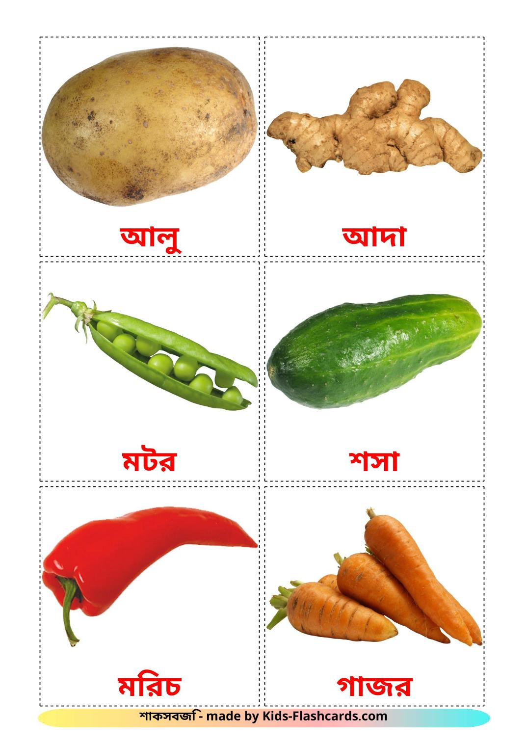 Vegetables - 29 Free Printable bengali Flashcards
