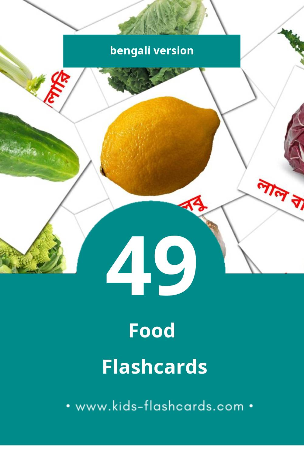 Visual খাদ্য Flashcards for Toddlers (20 cards in Bengali)