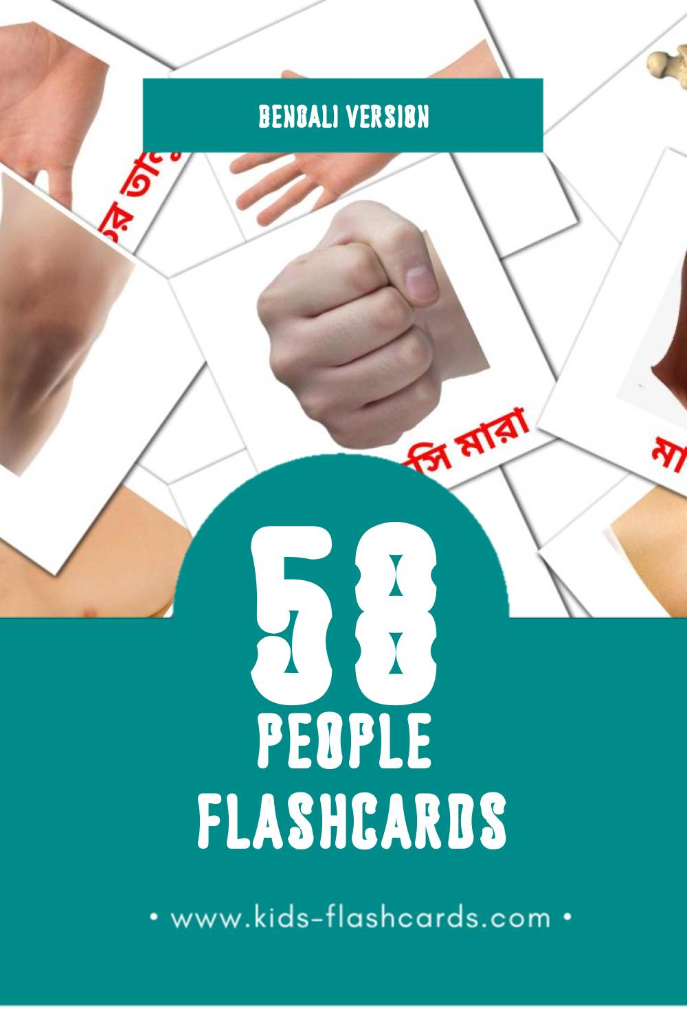 Visual মানব Flashcards for Toddlers (26 cards in Bengali)
