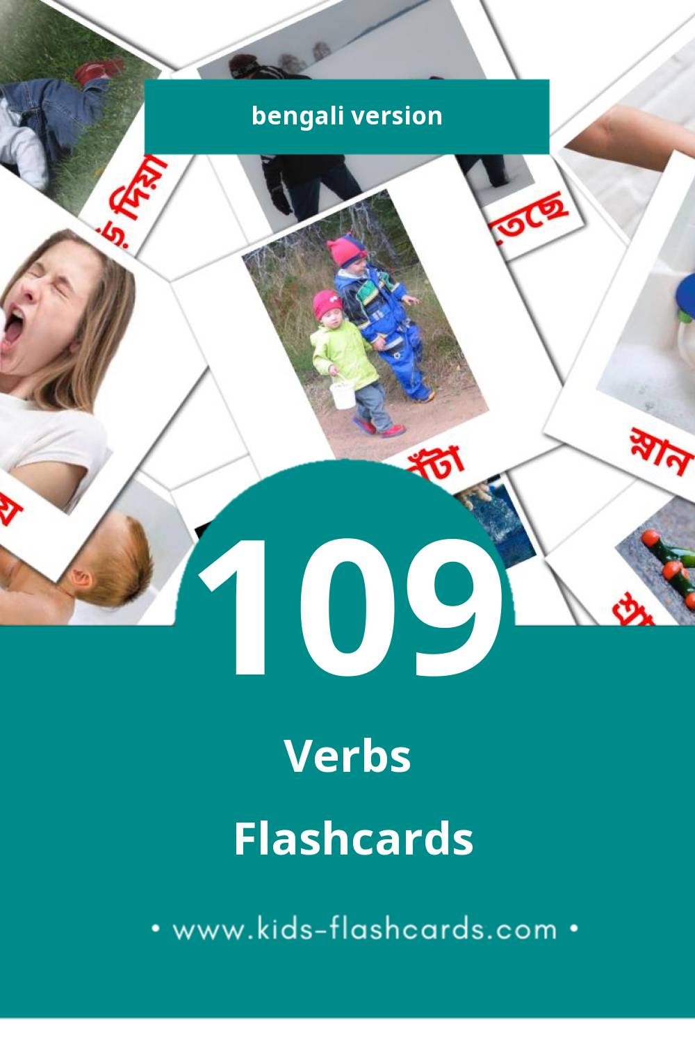 Visual ক্রিয়াপদ Flashcards for Toddlers (55 cards in Bengali)