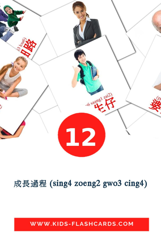 12 成長過程 (sing4 zoeng2 gwo3 cing4) Picture Cards for Kindergarden in cantonese(Colloquial)