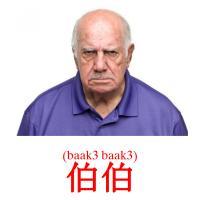 伯伯 picture flashcards