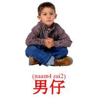 男仔 picture flashcards