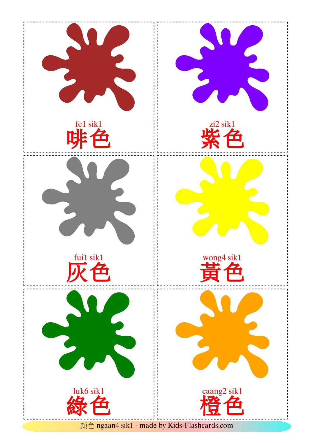Base colors - 12 Free Printable cantonese(Colloquial) Flashcards