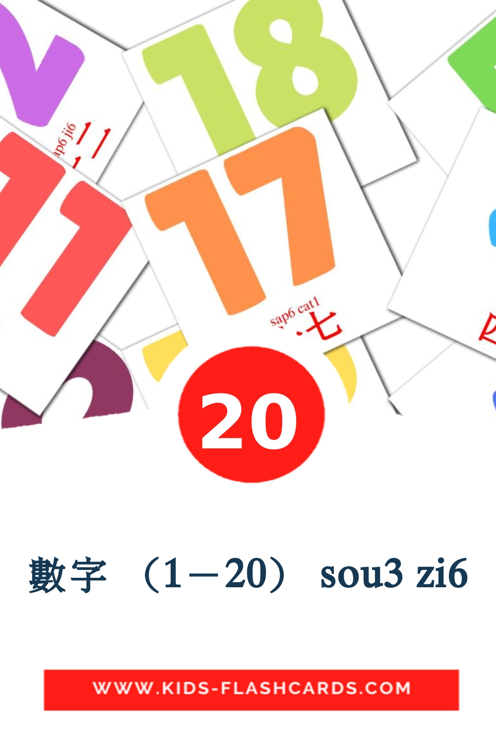20 數字 (1-20) sou3 zi6 Picture Cards for Kindergarden in cantonese(Colloquial)