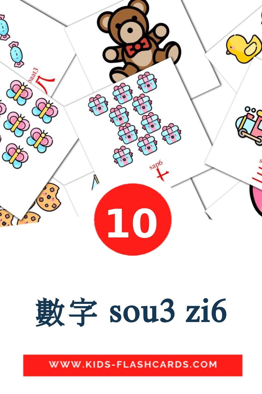 10 數字 sou3 zi6 Picture Cards for Kindergarden in cantonese(Colloquial)