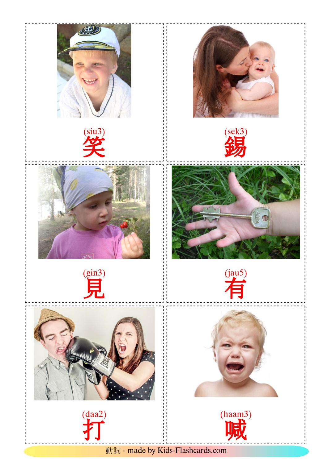 State verbs - 23 Free Printable cantonese(Colloquial) Flashcards