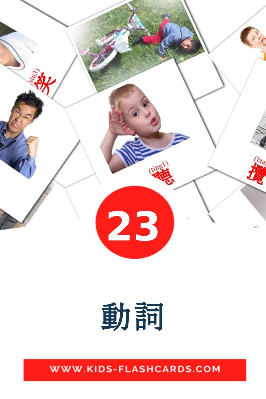 23 動詞 Picture Cards for Kindergarden in cantonese(Colloquial)