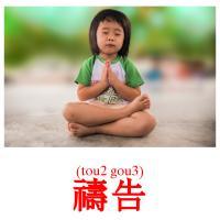 禱告 picture flashcards