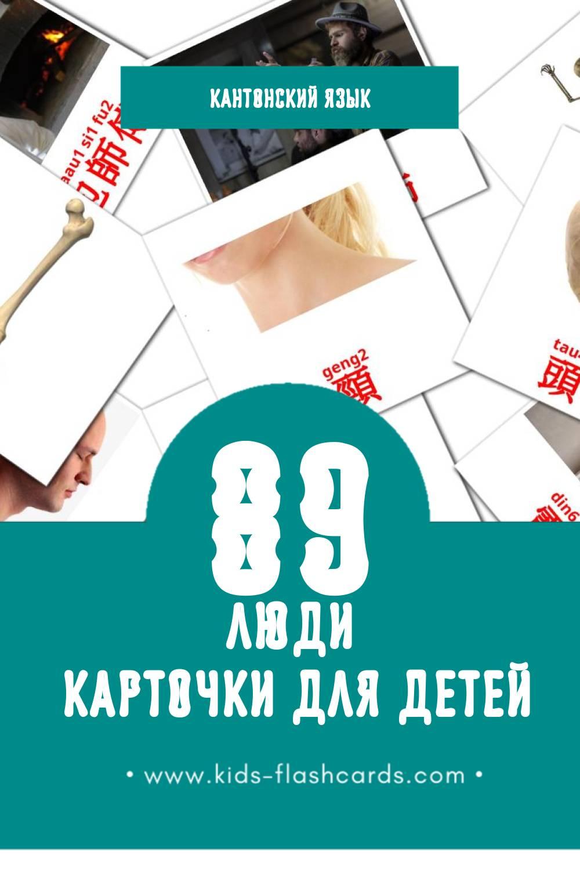 """""""人(jan4)"""" - Визуальный Кантонском Словарь для Малышей (12 картинок)"""