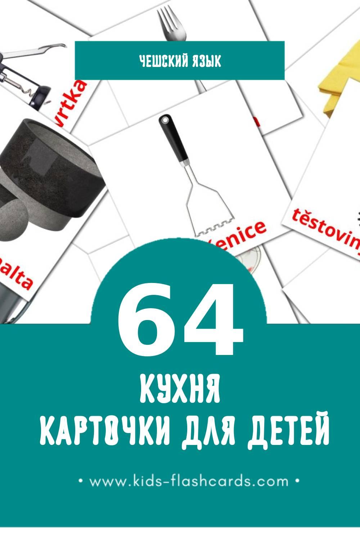 """""""kuchyně"""" - Визуальный Чешском Словарь для Малышей (64 картинок)"""