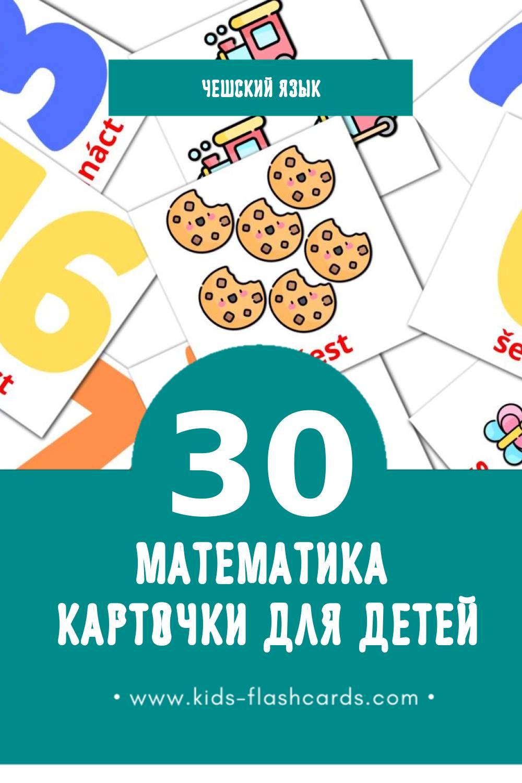 """""""20"""" - Визуальный Чешском Словарь для Малышей (20 картинок)"""