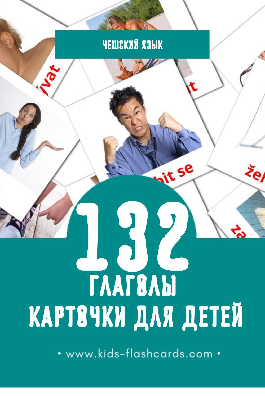 """""""Verbes (fraicais)"""" - Визуальный Чешском Словарь для Малышей (55 картинок)"""