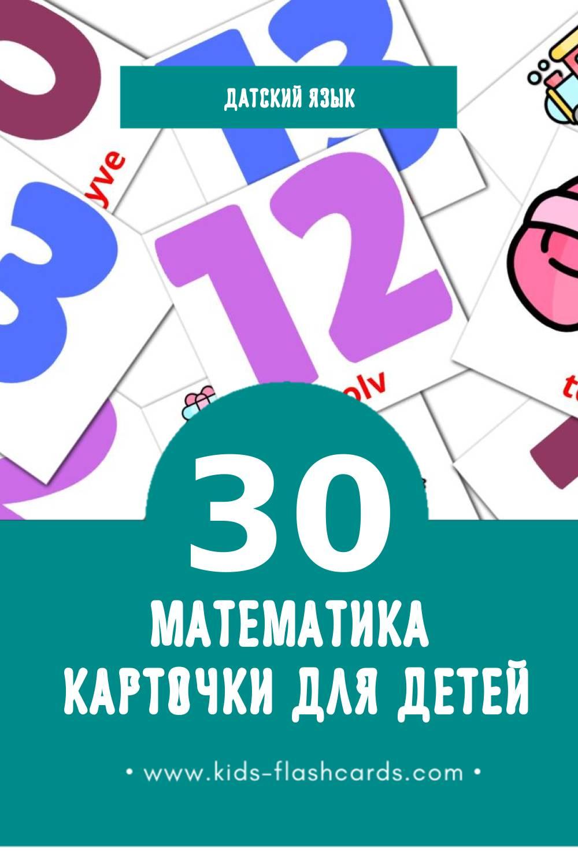 """""""Math"""" - Визуальный Датском Словарь для Малышей (30 картинок)"""